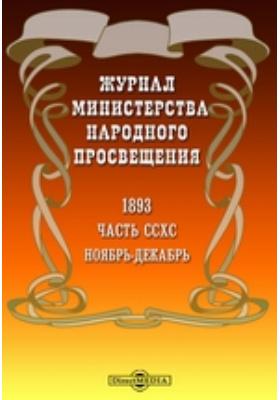 Журнал Министерства Народного Просвещения. 1893. Ноябрь-декабрь, Ч. 290