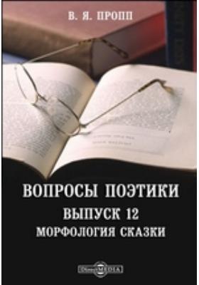 Вопросы поэтики. Вып. 12. Морфология сказки