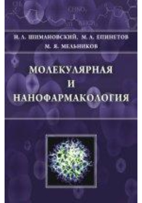 Молекулярная и нанофармакология