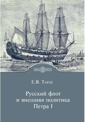 Русский флот и внешняя политика Петра I: монография