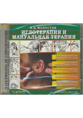 Иглотерапия и мануальная терапия : Электронный справочник