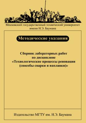 Сборник лабораторных работ по дисциплине «Технологические процессы реновации (способы сварки и наплавки)»: методические указания