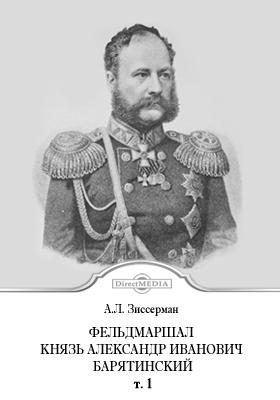 Фельдмаршал князь Александр Иванович Барятинский. 1815-1879. Т. 1