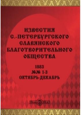 Известия С.-Петербургского Славянского благотворительного общества: журнал. 1883. №№ 1-3, Октябрь-декабрь