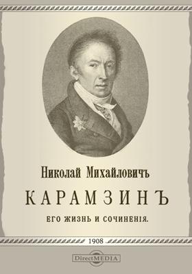 Николай Михайлович Карамзин. Его жизнь и сочинения