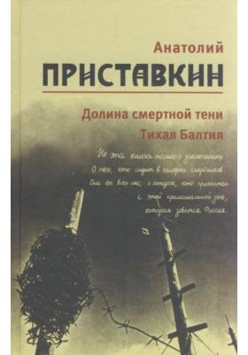 Собрание сочинений в 5-ти томах. Том 4 : Долина смертной тени. Тихая Балтия