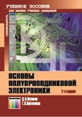 Основы полупроводниковой электроники: учебное пособие для вузов