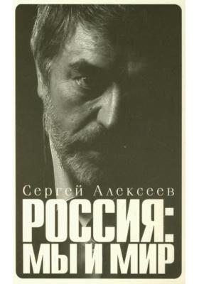 Россия: мы и мир : Роман-эссе