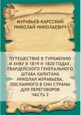 Путешествие в Туркмению и Хиву в 1819 и 1820 годах, гвардейского генерального штаба капитана Николая Муравьева, посланного в сии страны для переговоров, Ч. 2