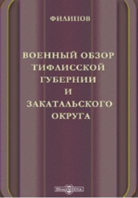 Военный обзор Тифлисской губернии и Закатальского округа