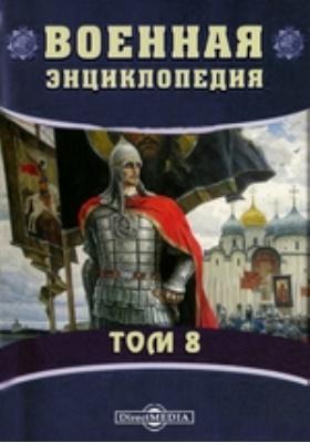 Военная энциклопедия: энциклопедия. Т. 8