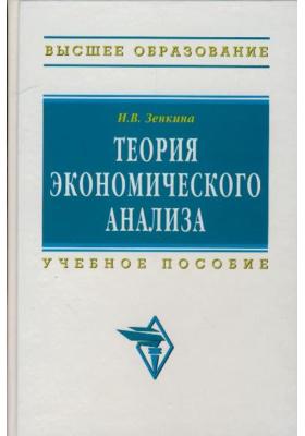 Теория экономического анализа : Учебное пособие
