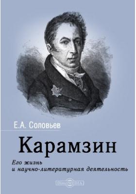 Карамзин. Его жизнь и научно-литературная деятельность