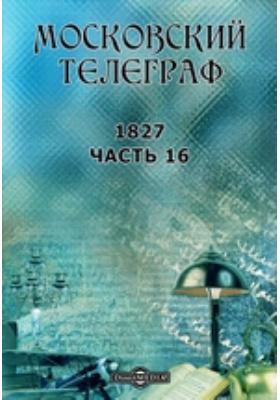 Московский телеграф: журнал. 1827, Ч. 16