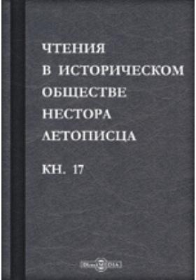 Чтения в историческом обществе Нестора летописца: сборник статей и выступлений. Кн. XVII