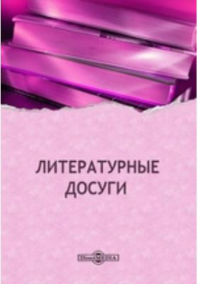 Литературные досуги: газета. 1852