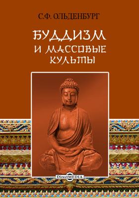Буддизм и массовые культы