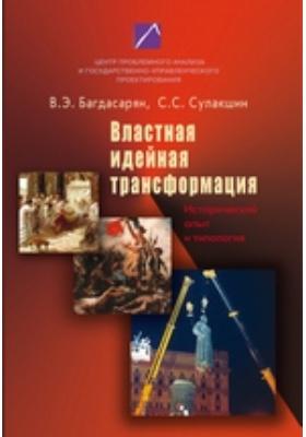 Властная идейная трансформация: исторический опыт и типология: монография