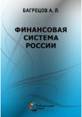 Финансовая система России: монография
