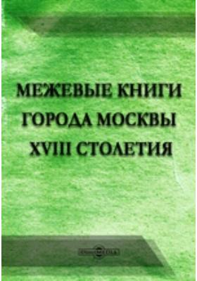 Межевые книги города Москвы XVIII столетия