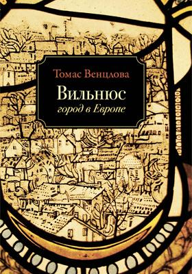 Вильнюс : город в Европе: научно-популярное издание