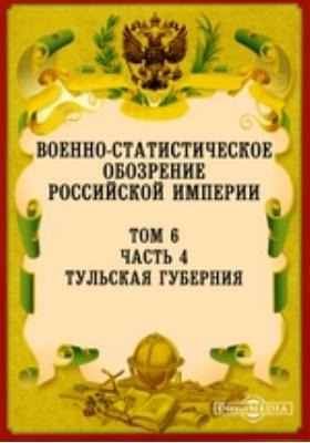 Военно-статистическое обозрение Российской Империи. Т. 6, Ч. 4. Тульская губерния