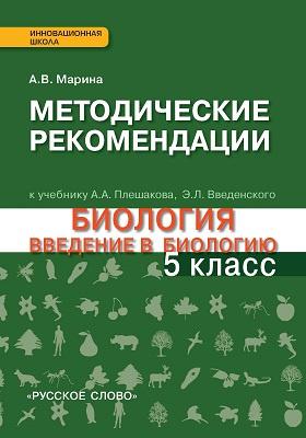 Методические рекомендации к учебнику А.А. Плешакова, Э.Л. Введенского «Биология. Введение в биологию» для 5 класса общеобразовательных организаций