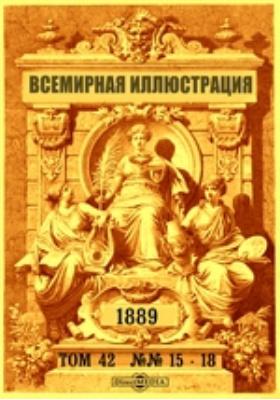 Всемирная иллюстрация. 1889. Т. 42, №№ 15-18
