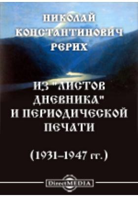 """Из """"листов дневника"""" и периодической печати (1931 - 1947 гг.)"""