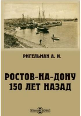 Ростов-на-Дону 150 лет назад