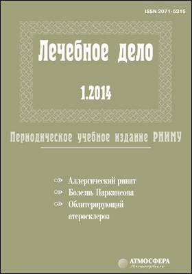 Лечебное дело : периодическое учебное издание РНИМУ: журнал. 2014. № 1