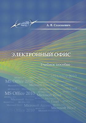 Электронный офис: учебное пособие