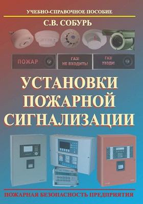Установки пожарной сигнализации: учебно-справочное пособие