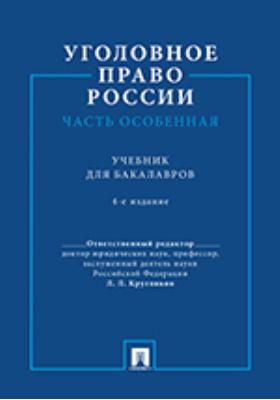 Уголовное право России. Часть Особенная: учебник для бакалавров