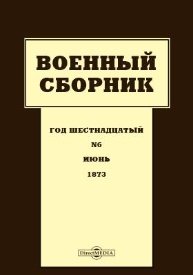 Военный сборник: журнал. 1873. Т. 91. №6