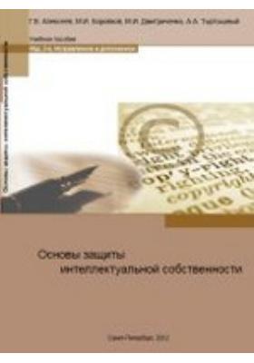 Основы защиты интеллектуальной собственности: учебное пособие