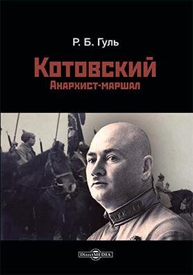 Котовский. Анархист-маршал: публицистика