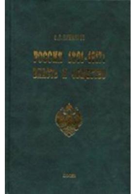 Россия 1801-1917: власть и общество