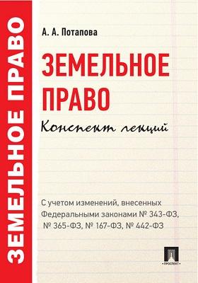 Земельное право : конспект лекций: учебное пособие