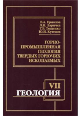 Геология: учебник для вузов, Ч. VII. Горнопромышленная геология твердых горючих ископаемых