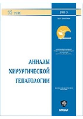 Анналы хирургической гепатологии. 2011. Т. 16, № 3
