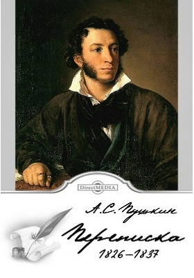 Переписка 1826-1837: документально-художественная