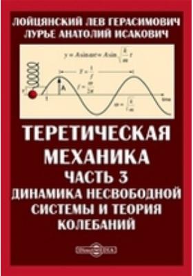 Теоретическая механика, Ч. 3. Динамика несвободной системы и теория колебаний