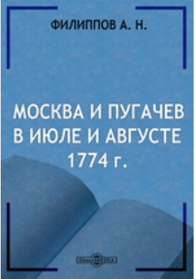 Москва и Пугачев в июле и августе 1774 г