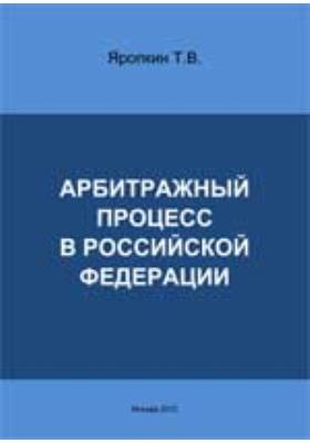Арбитражный процесс в Российской Федерации