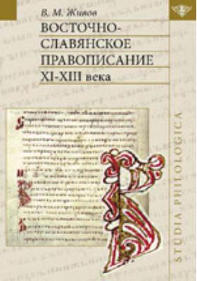 Восточно-славянское правописание XI—XIII веков: монография