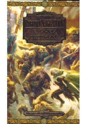 Клинки Охотника = The Thousand Orcs. The Lone Drow. The Two Swords : Романы