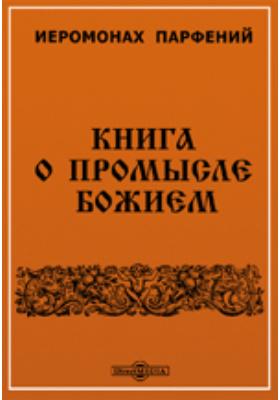 Книга о промысле божием, как он чрез православие ведет ко спасению, а неправославных обличает собственными их делами