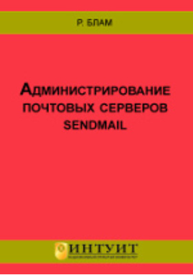 Администрирование почтовых серверов sendmail: курс