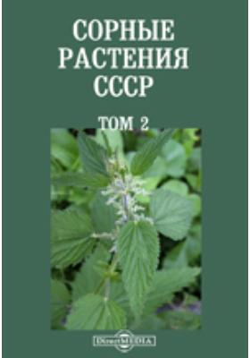 Сорные растения СССР. Т. 2